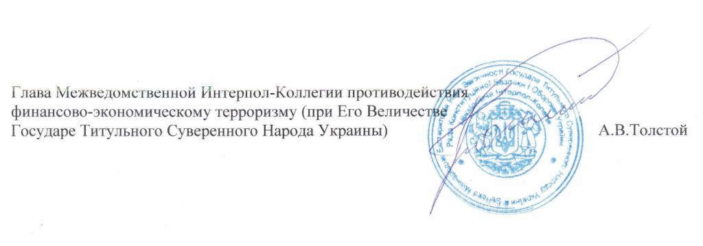 образец печати мвд украины